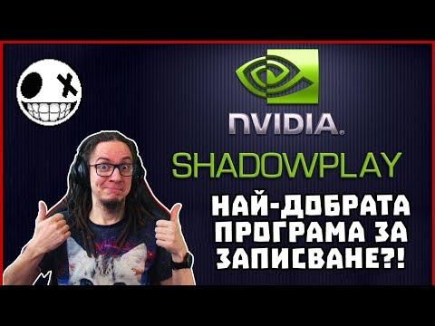 Най-добрата програма за записване на геймплей? - Nvidia ShadowPlay