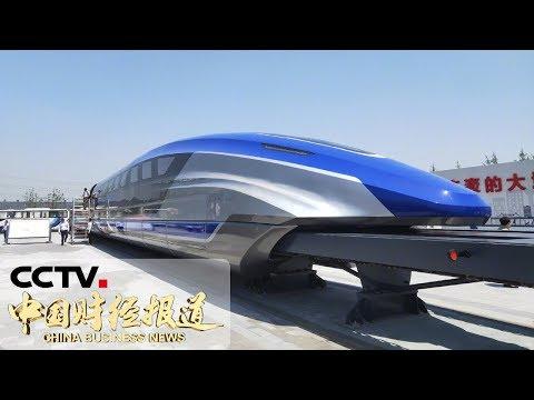 《中国财经报道》 我国时速600公里高速磁浮试验样车下线 20190523 17:00   CCTV财经