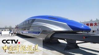 《中国财经报道》 我国时速600公里高速磁浮试验样车下线 20190523 17:00 | CCTV财经