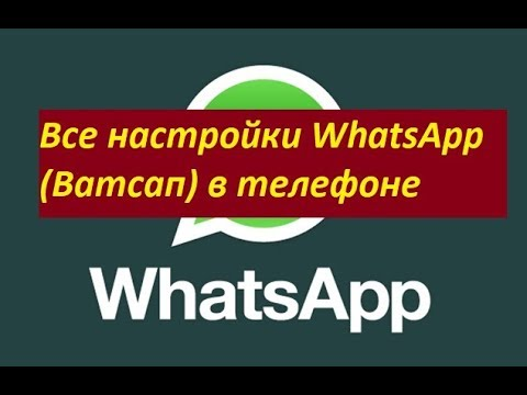 Все настройки WhatsApp (Ватсап) в телефоне
