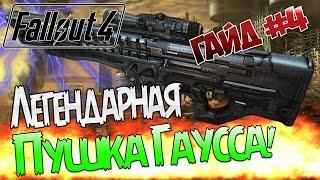 Fallout 4 Гайд Эксклюзивная Пушка ГАУССА