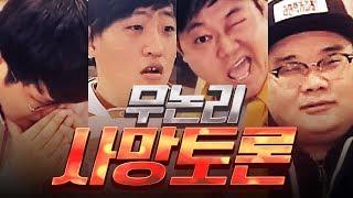 무논리 사망토론 감스트x박광용x맨만기x탱구