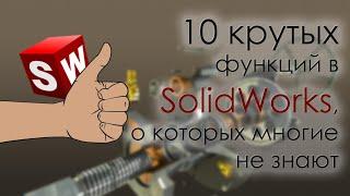 10 крутых функций SolidWorks, о которых многие не знают