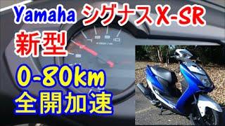 【新型 Yamaha シグナスX-SR 0-80km 全開加速】アドレスK5も目じゃない加速力!New Cygnus/天鹅 Full-open acceleration/短跑力 thumbnail