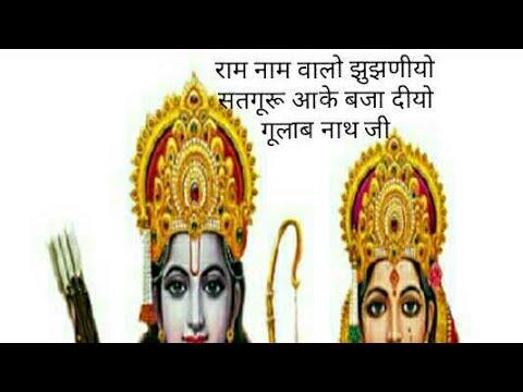 New bhajan by gulab natha ji राम नाम को झुझणीयो मेर सतगूरू आके बजा दीयो