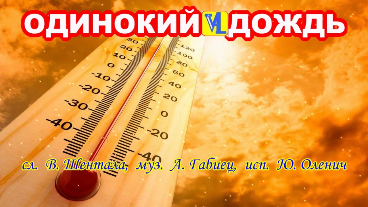 Одинокий дождь, сл. В. Шентала, муз. А. Габиец, исп. Ю. Оленич