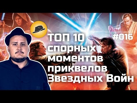 ТОПот Сокола Спорные моменты приквелов Звездных Войн