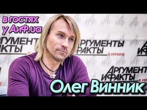 Олег Винник слушать mp3 музыку онлайн бесплатно