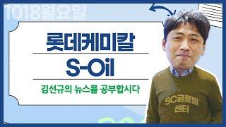 김선규의 뉴스를 공부합…