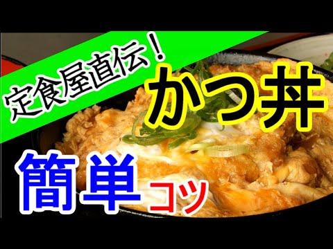 かつ丼 卵とじ 専用鍋不要フライパンでOK コツをしっかり説明簡単レシピ カツ丼の作り方
