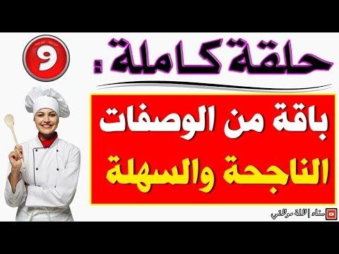 باقة من الوصفات والشهيوات المغربية الناجحة والسهلة  - حديت و مغزل مع سناء الزعيم ✓