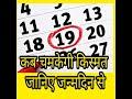 कब चमकेगी किस्मत जानिए अपने जन्मदिन से | horoscope by date of birth |