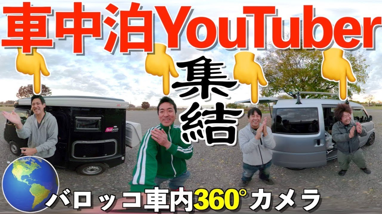 キャンピングカー バロッコ 軽