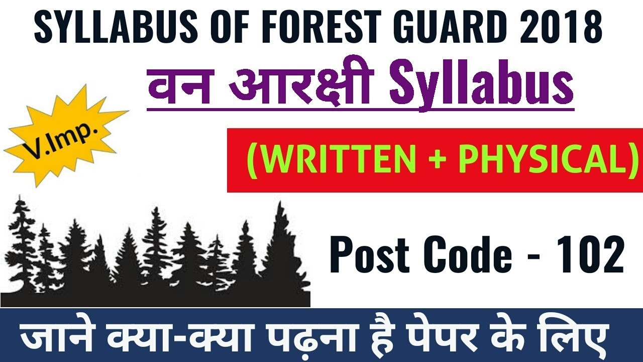 Raj Forest Guard Syllabus Pdf