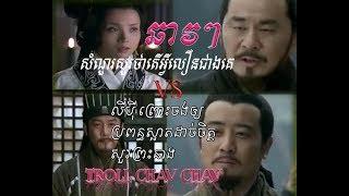 កំប្លែង ឆាវៗ/Troll Samkok Speak khmer /Funny Quesions/ khmer coomedy 2018