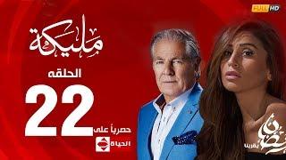 مسلسل مليكة بطولة دينا الشربيني – الحلقة الثانية والعشرون (٢٢) |  (Malika Series (EP22