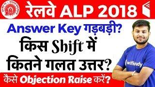 RRB ALP & Technician 1st Stage CBT Answer Key गड़बड़ी? अब क्या करना है? कैसे Objection Raise करें