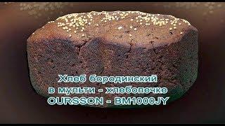 Хлебопечка. Хлеб бородинский в Oursson-BM 1000