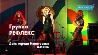 Выступление группы Рефлекс на день города Ивантеевки 10.09.16.