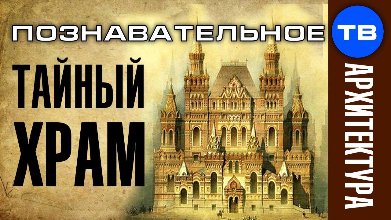 Тайны архитектуры: Храм Исторического музея (Познавательное ТВ, Артём Войтенков)