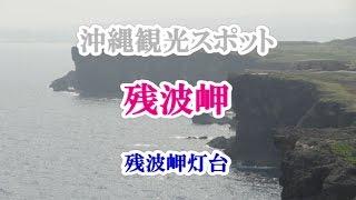 沖縄観光スポット 残波岬 (残波岬灯台)Zanpa