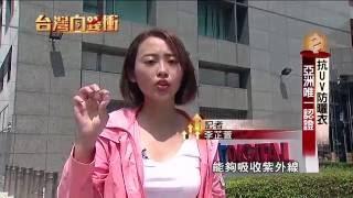 UV100防曬網 台灣向錢衝節目專訪