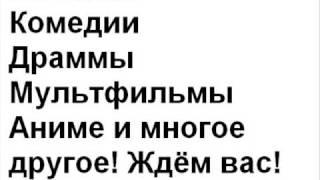 best-super-tv.tk ЛУЧШИЙ САЙТ ОНЛАЙН ФИЛЬМОВ!