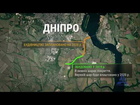 Будівництво обходу Дніпра