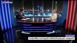 السعودية.. نحو إعادة تنظيم نشاط الجمعيات الخيرية