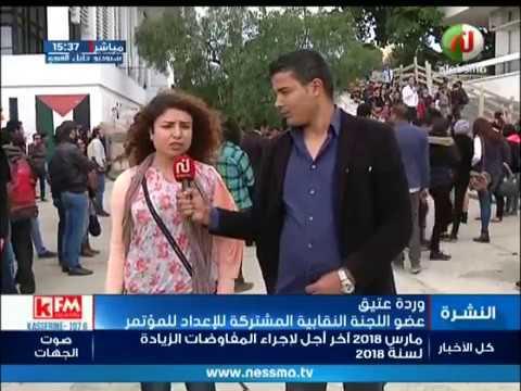 مباشرة من جامعة تونس المنار في تغطية لفعاليات مؤتمر الإتحاد العام لطلبة تونس