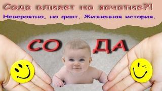 Влияние соды на возможность зачатия. История из жизни.