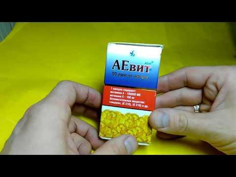 ★Поливитаминный комплекс  «Аевит» от диареи, холестаза, цирроза печени, болезней щитовидки