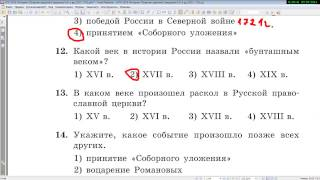 Видеоурок ЕГЭ по истории 20.05.14