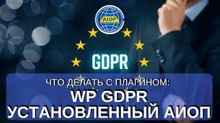Что делать с плагином WP GDPR установленный аиоп. Закон GDPR