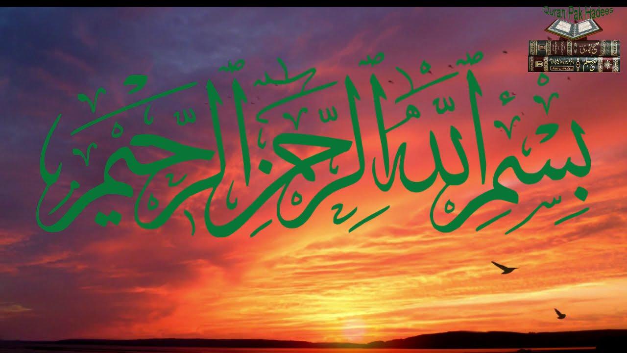Quran - 30  - 110 Surah An Nasr English Translation Quran pak Hadees