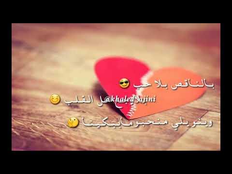 بالناقص بلا ح ب بلا وجع هالقلب بهاء اليوسف Youtube