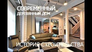 Дом из клееного бруса в современном стиле под КЛЮЧ. История строительства от Палекс