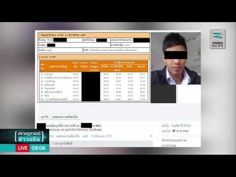 จวกยับ! เพจประจานคะแนน O-NET พร้อมแนบภาพ-ข้อมูลส่วนตัว - Springnews