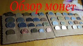 Обзор коллекции монет от подписчика.