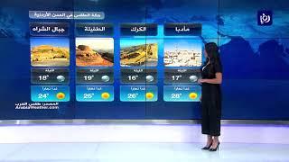 النشرة الجوية الأردنية من رؤيا 3-10-2019 | Jordan Weather