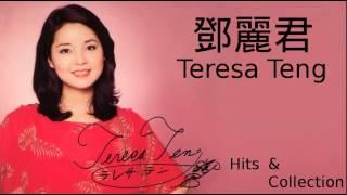 Teresa Teng 鄧麗君 Gao Shan Qing Mp3
