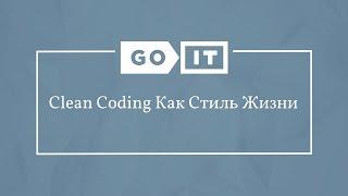 Java Developer. Clean Coding Как Стиль Жизни. GoJava. GoIT