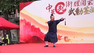 Publication Date: 2018-12-16 | Video Title: 中華武術耀圓玄 - 武動荃城2018 - 武當山三豐學校校長