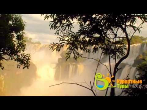 Водопады Игуасу, Бразилия-Аргентина. Часть фильма