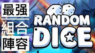 【Random dice 】Random Dice骰子塔防-混合組合輕鬆上分組合|random dice 骰子|平民組合|新手教學|攻略 |協同|組合|PvP|新手