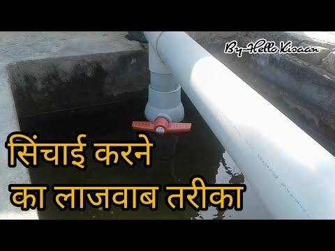 सिचाई करने का लाजवाब तरीका || Best way of Irrigation || Hello Kisaan