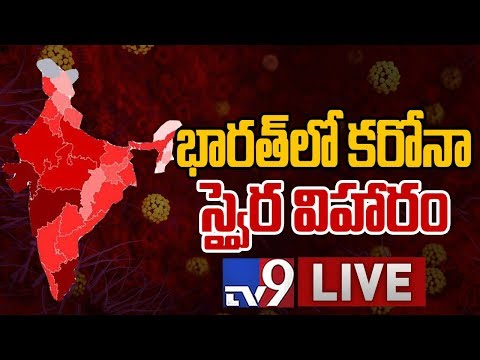 Coronavirus Outbreak In India LIVE || Covid Count World's 3rd Highest - TV9 Exclusive