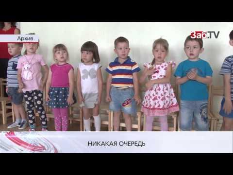 Электронная очередь в детсады в Забайкалье сравни рулетки