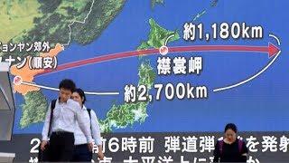 Ракета КНДР пролетела над Хоккайдо: Япония требует созвать срочное заседание Совбеза ООН (новости)